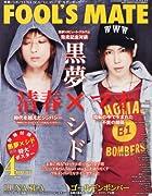 FOOL'S MATE (フールズメイト) 2011年 04月号(No.354)()