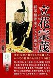 立花宗茂―将軍相伴衆としての後半生― (宮帯茶人ブックレット)