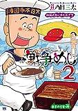 戦争めし 2 (ヤングチャンピオン・コミックス)