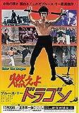 ti74  カラテ映画チラシ[ブルース・リー燃えよドラゴン 1974年版 ]