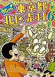 ウヒョッ!東京都北区赤羽 (6) (アクションコミックス)