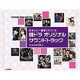 日本人に一番愛されている 韓ドラ オリジナル・サウンドトラック~ヒットコレクション Vol.4~