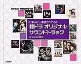 日本人に一番愛されている 韓ドラ オリジナル・サウンドトラック~ヒットコレクション Vol.4~ 画像