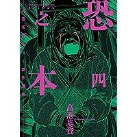 恐之本 / 四 (SGコミックス)