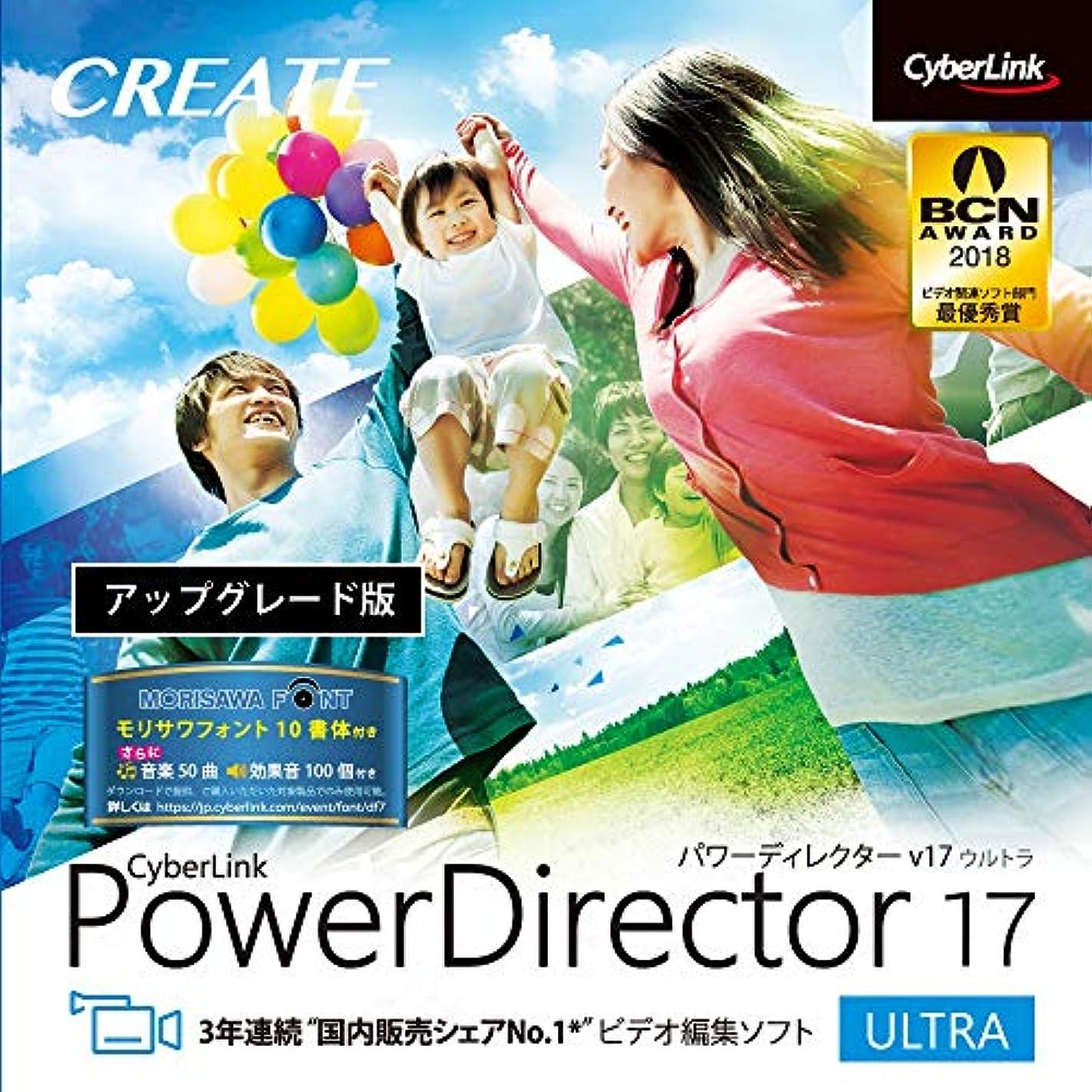 保全脱走奪うPowerDirector 17 Ultra アップグレード版 ダウンロード版