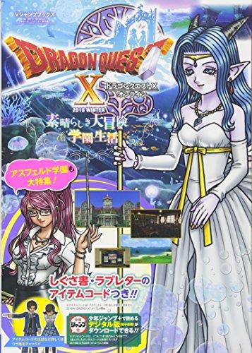 ドラゴンクエストX オンライン Wii・WiiU・Windows・dゲーム・N3DS版 素晴らしき大冒険&学園生活 (Vジャンプブックス)の詳細を見る