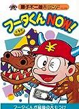 フータくんNOW / 藤子 不二雄 のシリーズ情報を見る