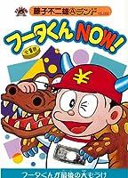 フータくんNOW! (藤子不二雄Aランド Vol. 68)