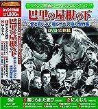 フランス映画パーフェクトコレクション 巴里の屋根の下 DVD10枚組 ACC-129