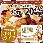 【タイムセール】[Amazon限定ブランド] 小分け 5種ミックスナッツ 袋便利な小袋タイプ 20g×20が激安特価!