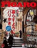 madame FIGARO japon ( フィガロ ジャポン ) 2010年 4/5・20合併号 [雑誌] 画像