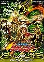 獣拳戦隊ゲキレンジャー TVシリーズ Vol.10 DVD