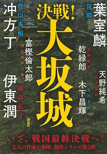 決戦!大坂城の詳細を見る