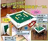 タック 麻雀卓 折りたたみ式 高さ2段階調整 画像