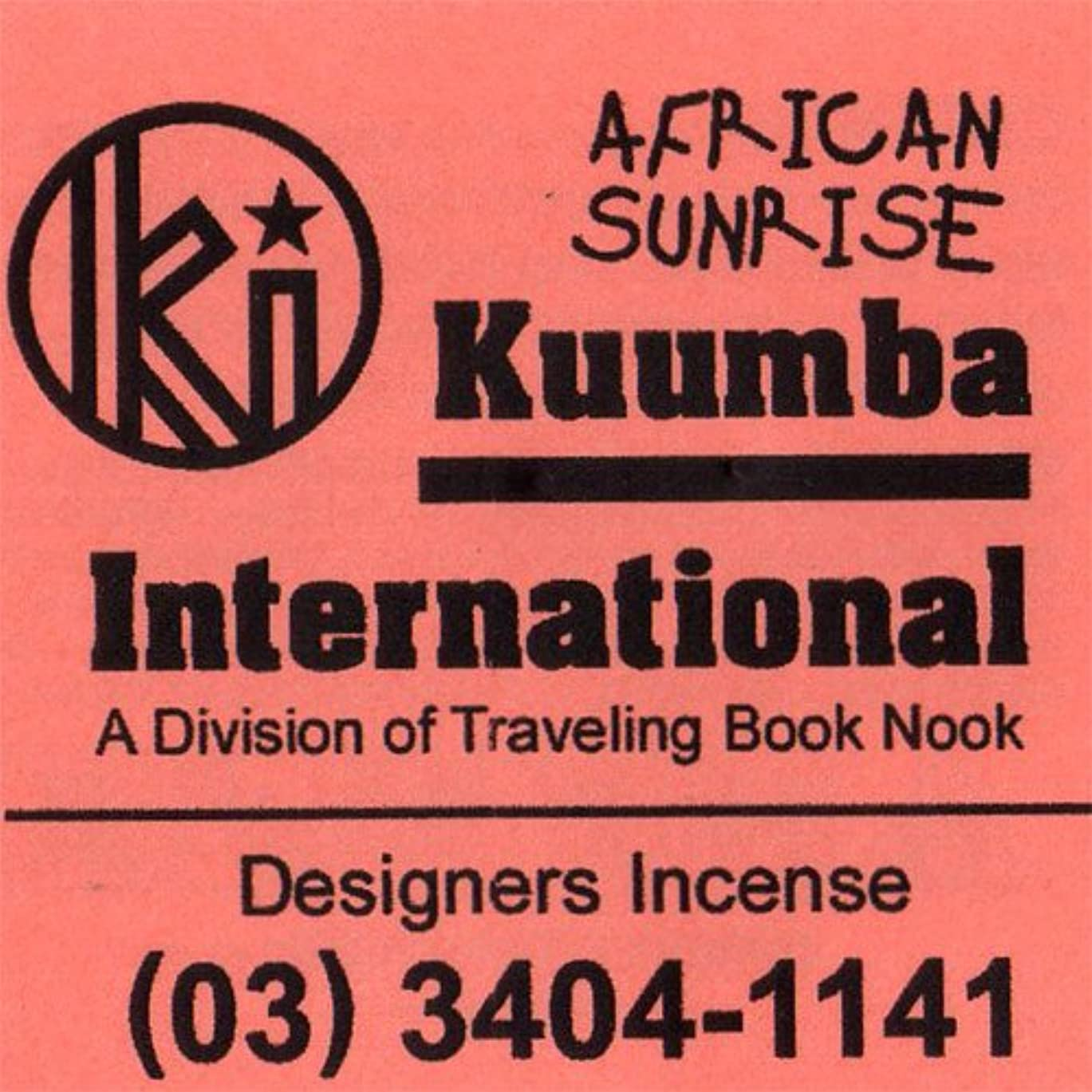 目覚める誤解速記KUUMBA / クンバ『incense』(AFRICAN SUNRISE) (Regular size)