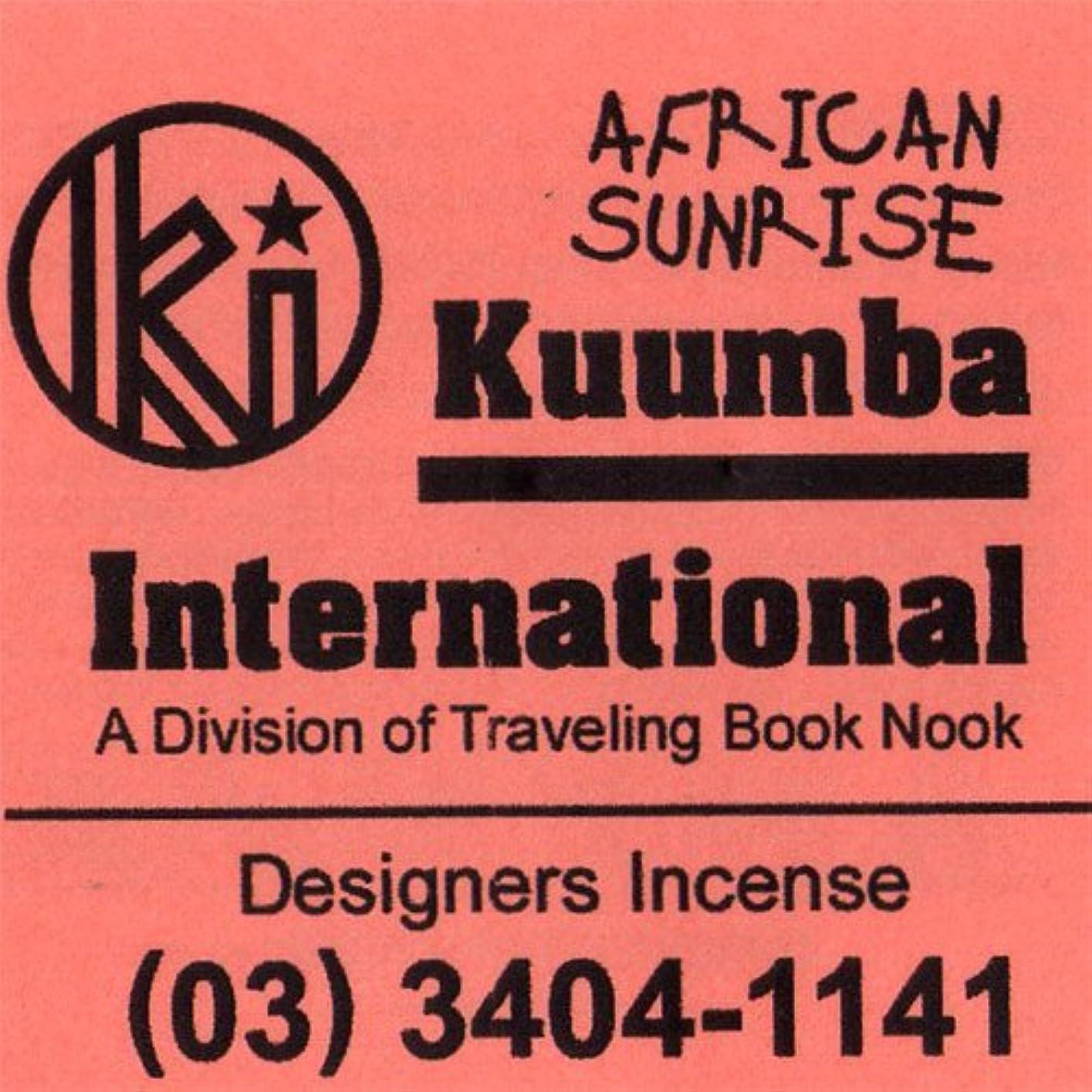 ステートメント追放どれかKUUMBA / クンバ『incense』(AFRICAN SUNRISE) (Regular size)