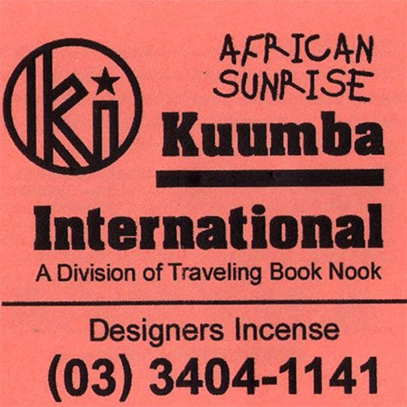 研究所徒歩で科学KUUMBA / クンバ『incense』(AFRICAN SUNRISE) (Regular size)