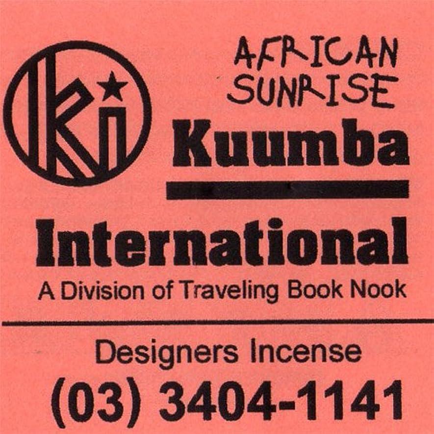 羨望ブラウス突進KUUMBA / クンバ『incense』(AFRICAN SUNRISE) (Regular size)