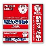 セキュリティーステッカー 「防犯カメラ作動中」 3種セット OS-181