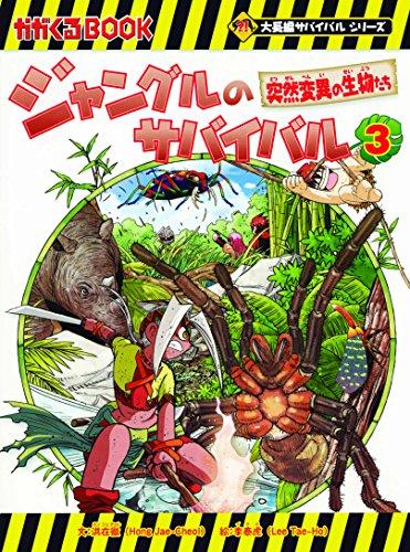 ジャングルのサバイバル 3 (大長編サバイバルシリーズ)の詳細を見る
