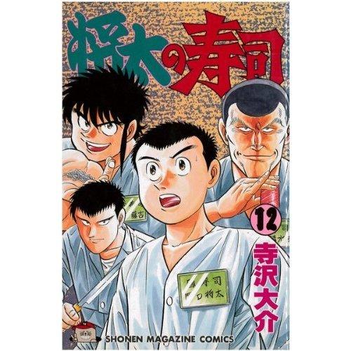 将太の寿司 12 (少年マガジンコミックス)の詳細を見る
