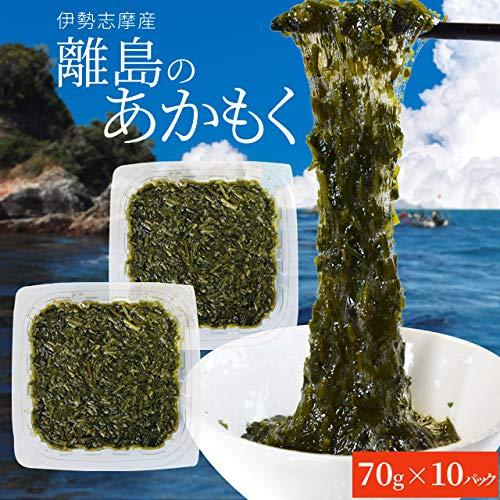 離島 あかもく 70g×10パック 伊勢志摩 の 離島 で水揚げされた アカモク ギバサ 小分けパック 海藻 湯通し 刻み 加工済 瞬間 冷凍