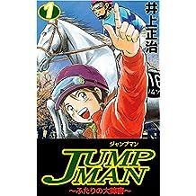 JUMPMAN ~ふたりの大障害~ 1巻