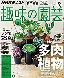 NHK 趣味の園芸 2017年 9月号 [雑誌] (NHKテキスト)
