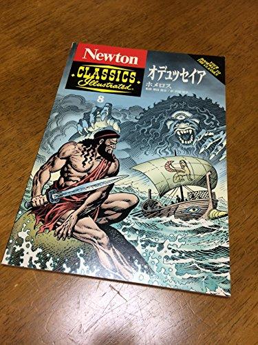 オデュッセイア (Newton CLASSICS Illustrated)の詳細を見る