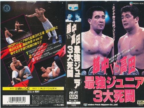 越中VS高田 最強ジュニア 3大死闘 [VHS]