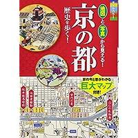 オールカラー 地図と写真から見える! 京の都 歴史を歩く!