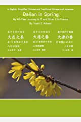 Dalian in Spring / 大连之春 / 大連之春 / 大連の春: Ebook in four written languages: English, Simplified Chinese, Traditional Chinese, and Japanese (English Edition) Kindle版