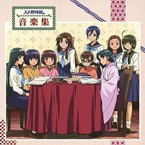 TVアニメ 大正野球娘。 音楽集