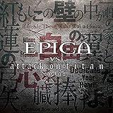 エピカ『EPICA VS attack on titan songs』【CD(TVアニメ『進撃の巨人』歴代オープニング主…