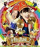 永野と高城。2[Blu-ray/ブルーレイ]