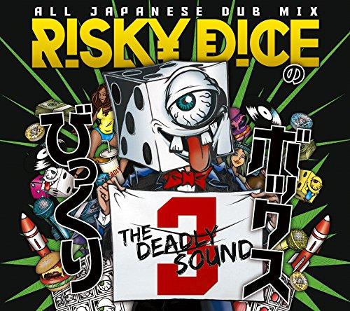 RISKY DICE ALL JAPANESE DUB MIX Vol.3 「びっくりボックス3」