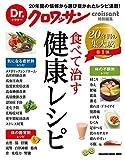 Dr.クロワッサン 食べて治す健康レシピ 画像