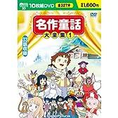 名作童話大全集 1 DVD10枚組 BCP-003