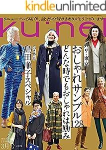 Ku:nel (クウネル) 2021年 3月号 [パリ・東京おしゃれサンプル128] [雑誌] ku:nel(クウネル)