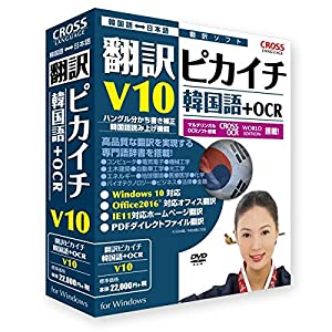 翻訳ピカイチ 韓国語 V10+OCR