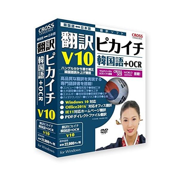 翻訳ピカイチ 韓国語 V10+OCRの商品画像