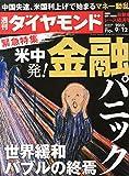 週刊ダイヤモンド 2015年 9/12 号 [雑誌]
