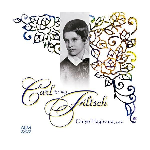 ショパンの愛弟子 若き天才作曲家 カール・フィル...の商品画像