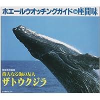 ホエールウオッチングガイドin座間味―『偉大なる海の友人 ザトウクジラ』