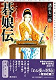 諸星大二郎スペシャルセレクション 碁娘伝 (諸星大二郎スペシャルセレクション 3)