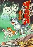 銀牙伝説ウィード (外伝) (ニチブンコミックス)
