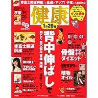 健康 2008年 02月号 [雑誌]