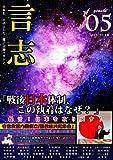言志 Vol.5-日本を主語とした電子マガジン
