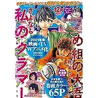 月刊少年マガジン 2020年 12月号