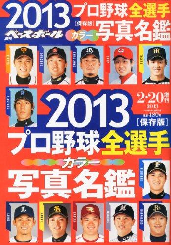 週刊ベースボール増刊 2013プロ野球全選手カラー写真名鑑 2013年 2/20号 [雑誌]の詳細を見る